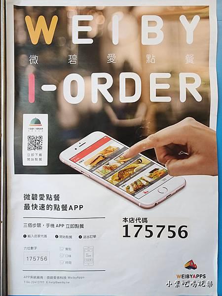 微碧愛點餐APP (3)3.jpg