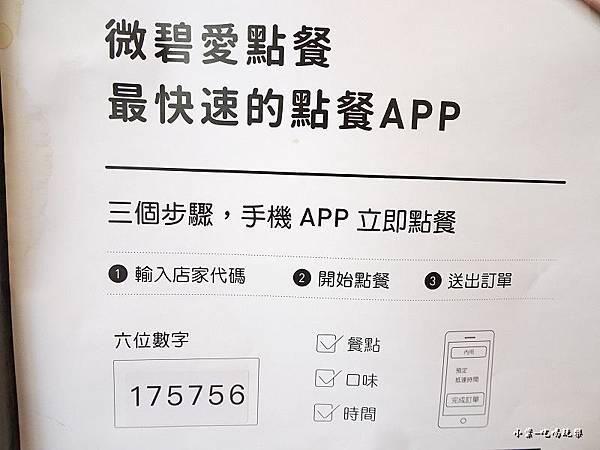 微碧愛點餐APP (4)2.jpg