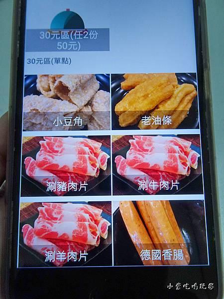 微碧愛點餐APP (11)1.jpg