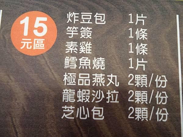 15元區.JPG