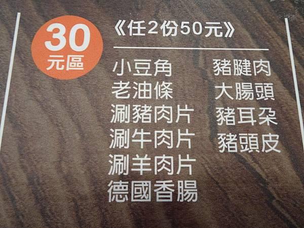 小菜2份50元.JPG