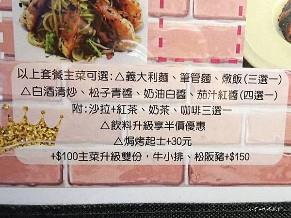 生活PASTAX台中店MENU (5)18.jpg