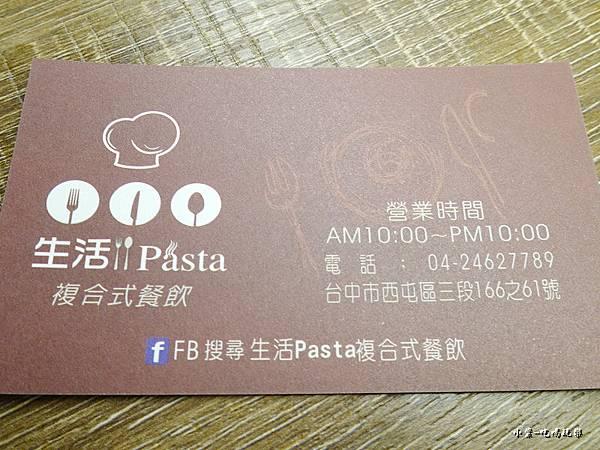 生活PASTA複合式餐飲台中店 (26)29.jpg