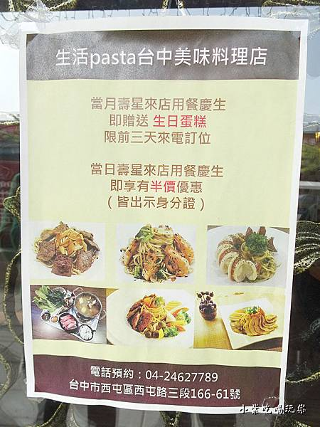 生活PASTA複合式餐飲台中店 (34)18.jpg