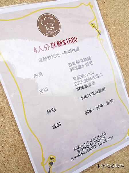 生活PASTA複合式餐飲台中店 (35)19.jpg