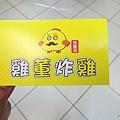雞董炸雞-靜宜店8.jpg
