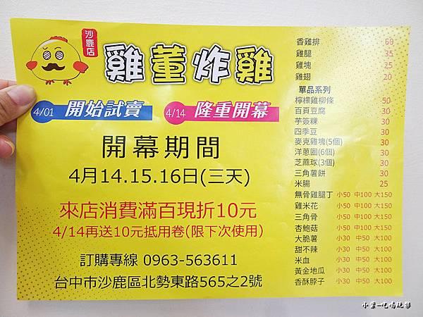 雞董炸雞-靜宜店9.jpg