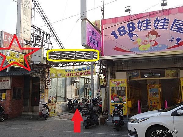 雞董炸雞-靜宜店36.jpg