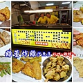 雞董炸雞沙鹿店首圖.jpg