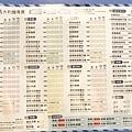 喵匠4月menu.jpg