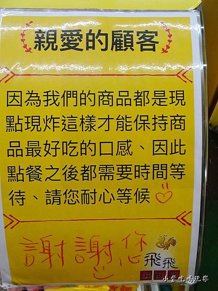 飛飛鹹酥雞 (2).jpg