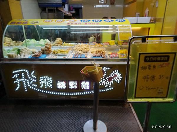 飛飛鹹酥雞 (13).jpg