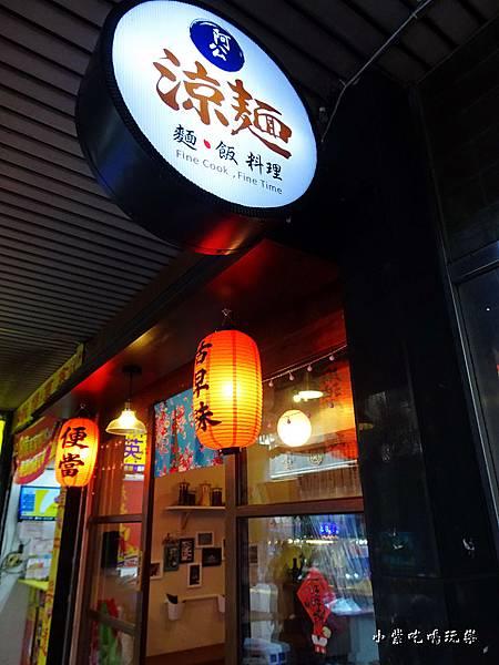 阿公食堂-涼麵 (3).jpg