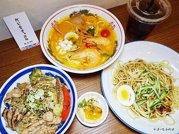 新莊阿公食堂-涼麵 首圖.jpg