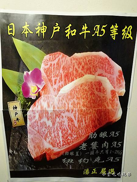 日本神戶和牛等級.jpg
