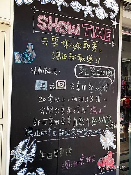 湯正黑潮涮涮鍋優惠 (4).jpg