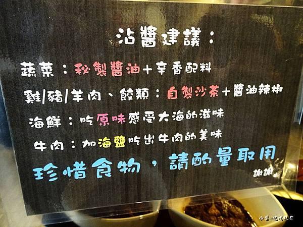 新莊-湯正黑潮涮鍋 (4).jpg