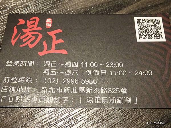 新莊-湯正黑潮涮鍋 (21).jpg