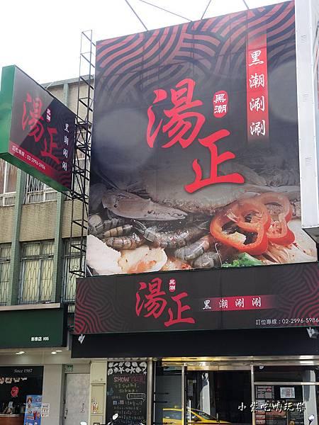 新莊-湯正黑潮涮鍋 (34).jpg