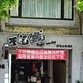 二訪不吃猴原味湯鍋 (3)6.jpg