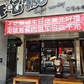 二訪不吃猴原味湯鍋 (4)8.jpg