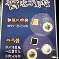 二訪不吃猴原味湯鍋 (13)4.jpg
