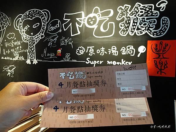 二訪不吃猴原味湯鍋 (34)32.jpg