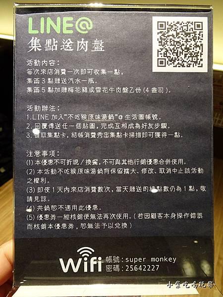 二訪不吃猴原味湯鍋 (35)7.jpg
