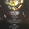不吃猴最新菜單2018 (12)2.jpg