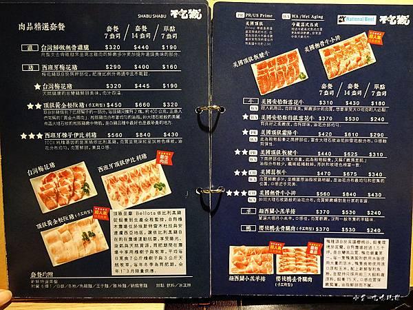 不吃猴最新菜單2018 (15)5.jpg