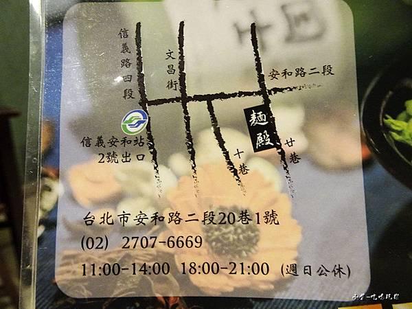 麵殿-丼飯拉麵  (1).jpg