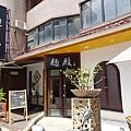 麵殿-丼飯拉麵  (4).jpg