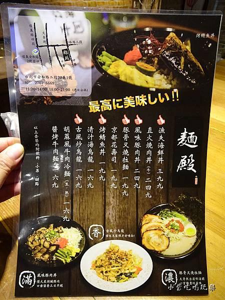 麵殿平日午間套餐MENU4.jpg