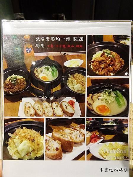 麵殿兒童餐MENU3.jpg