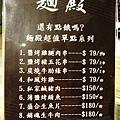 麵殿晚餐及假日菜單 (2).jpg