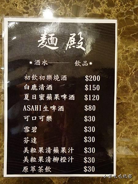 麵殿晚餐及假日菜單 (3).jpg