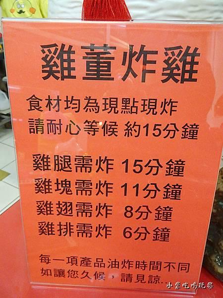 雞董炸雞沙鹿店 (1)0.jpg