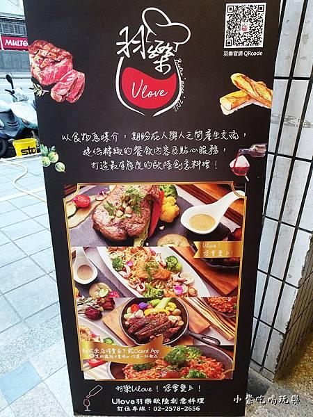 羽樂歐陸創意料理 (4)12.jpg