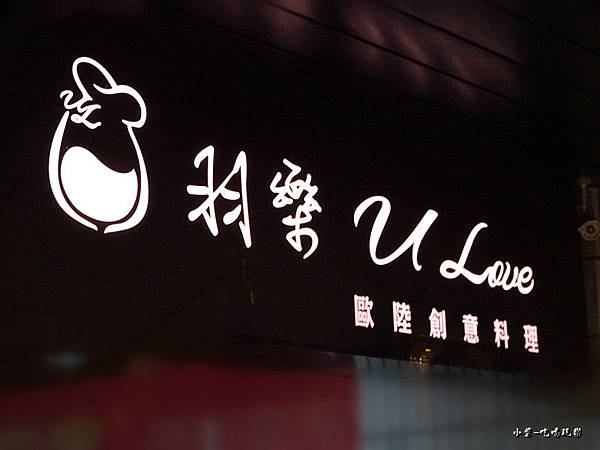 羽樂歐陸創意料理 (15)47.jpg