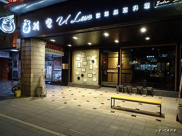 羽樂歐陸創意料理 (16)48.jpg