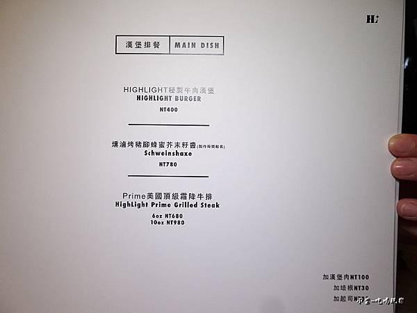 Highlight餐廳菜單 (7)17.jpg