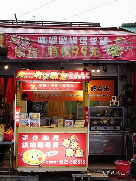 魔法樂廚手作咖哩、鍋燒專賣店  (2).jpg
