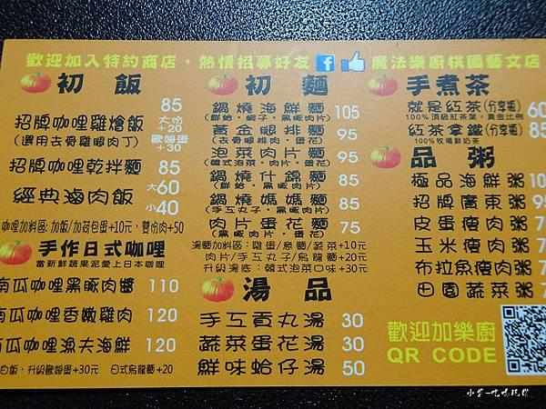 魔法樂廚手作咖哩、鍋燒專賣店  (3).jpg