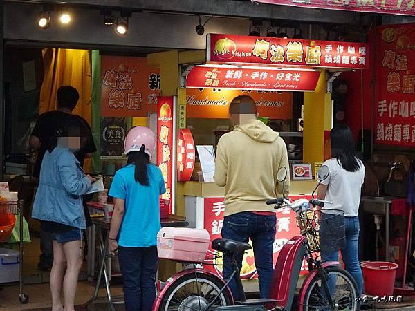 魔法樂廚手作咖哩、鍋燒專賣店  (7).jpg