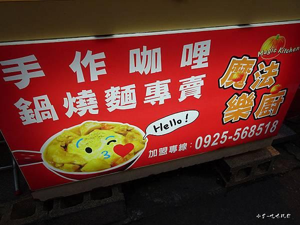 魔法樂廚手作咖哩、鍋燒專賣店  (8).jpg