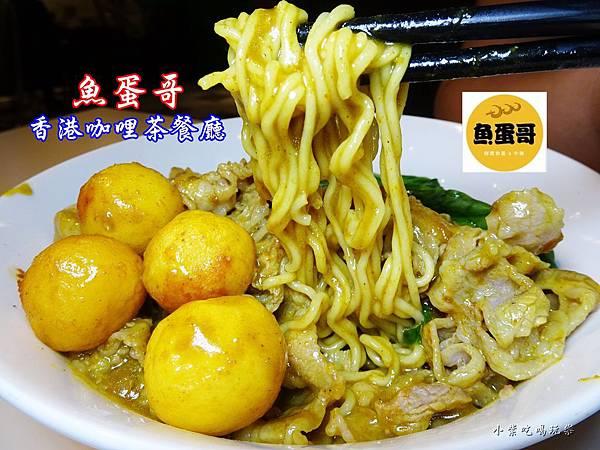 魚蛋哥香港咖哩茶餐廳首圖.jpg