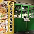 魚蛋哥香港料理茶餐廳 (4).jpg