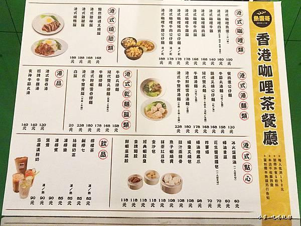 魚蛋哥香港料理茶餐廳 (6).jpg