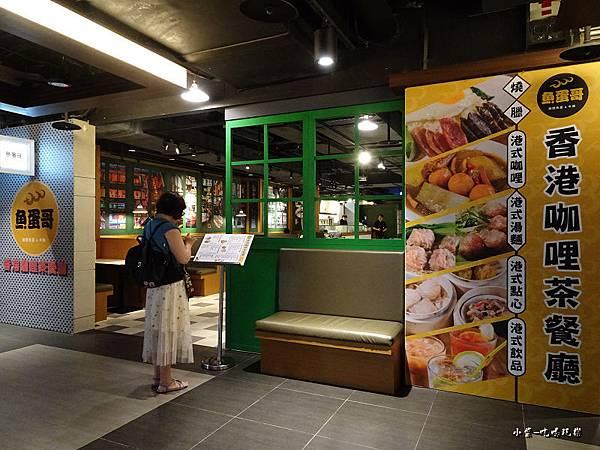 魚蛋哥香港料理茶餐廳 (7).jpg