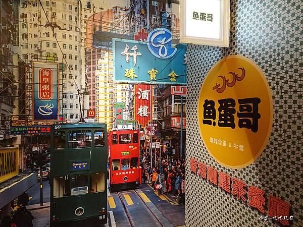 魚蛋哥香港料理茶餐廳 (8).jpg